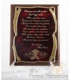 Gift engraved Plaques Plaques for Anniversary in gift box 14180 - City gifts, Gift engraved