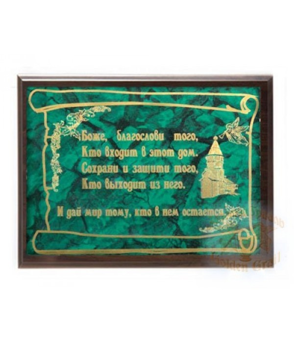 Gift engraved Plaques Plaques Engraved 14359 - City gifts, Gift engraved