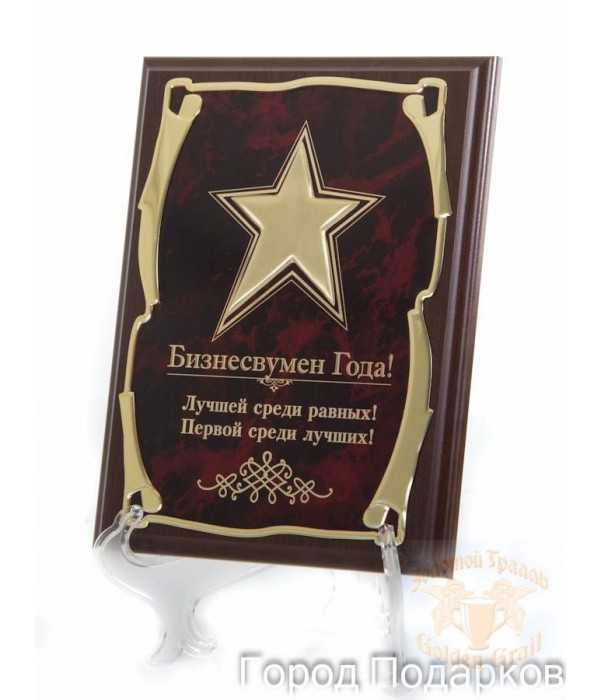 Gift engraved Sets for whiskey, cognac, vodka, champagne Man Wall Hanging Star 14465 - City gifts, Gift engraved