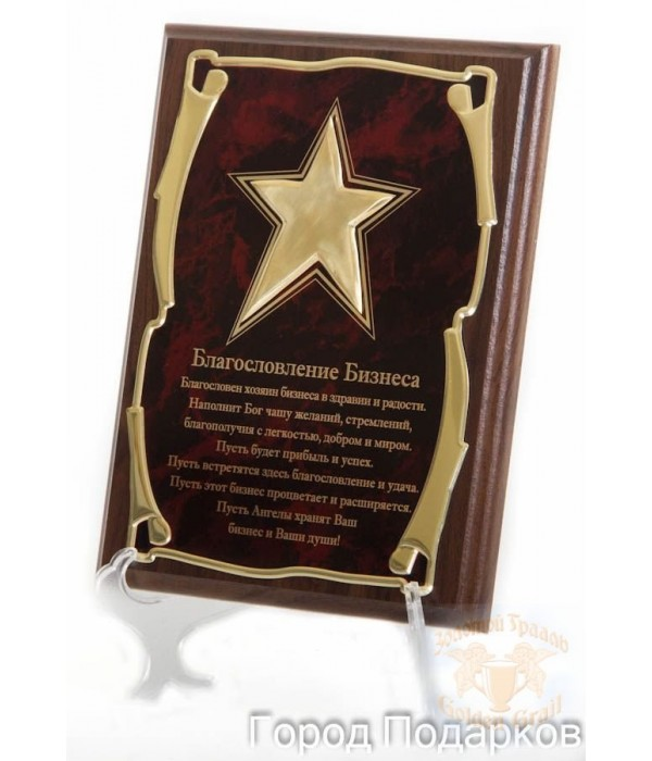 Gift engraved Sets for whiskey, cognac, vodka, champagne Man Wall Hanging Star 14489 - City gifts, Gift engraved