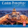 Printed products calendar of St. Petersburg from a bird's fligh, KR 10